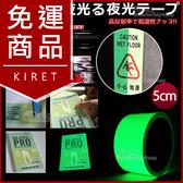 DIY螢光看板夜光貼膜發光透明膠帶蓄光膜貼紙超值300公分x5CM-買就送2cm kiret
