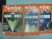 【書寶二手書T7/雜誌期刊_RIX】牛頓_148~150期間_共3本合售_動物的超能力等