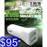 GOLF-C2 雙USB車充 點菸器轉USB (1A+2.1A) 快速車用充電器 車用轉換器 各式手機通用 O-05
