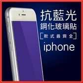 9H 抗藍光鋼化玻璃貼【A32】iPhoneXR XS Max 8 iPhone7  iPhone6s plus i6s i7  保護貼