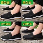 夏季老北京布鞋男中老年爸爸一腳蹬休閒帆布防滑工作布鞋男司機鞋  (PINKQ 時尚女裝)