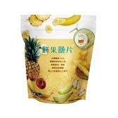 新多維多 鮮果脆片 (80g,單包)【杏一】