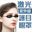 激光紫外線防護護目眼罩-黑色[99826]