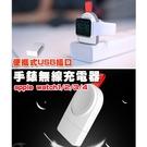 Apple 蘋果手錶 iwatch 1 2 3 4 代 通用 便攜 USB接口 充電 無線 磁力 磁吸 充電器 迷你掛飾 鑰匙圈 BOXOPEN