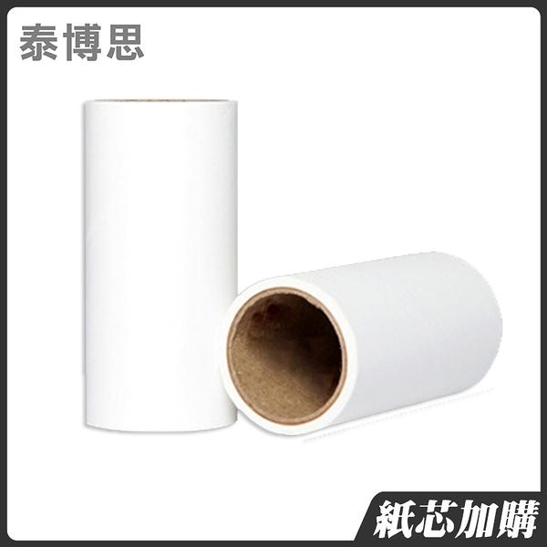 泰博思 黏毛紙芯2入組 滾筒黏毛器紙芯 黏毛器紙芯 黏塵器紙芯 滾毛器紙芯【F0489】