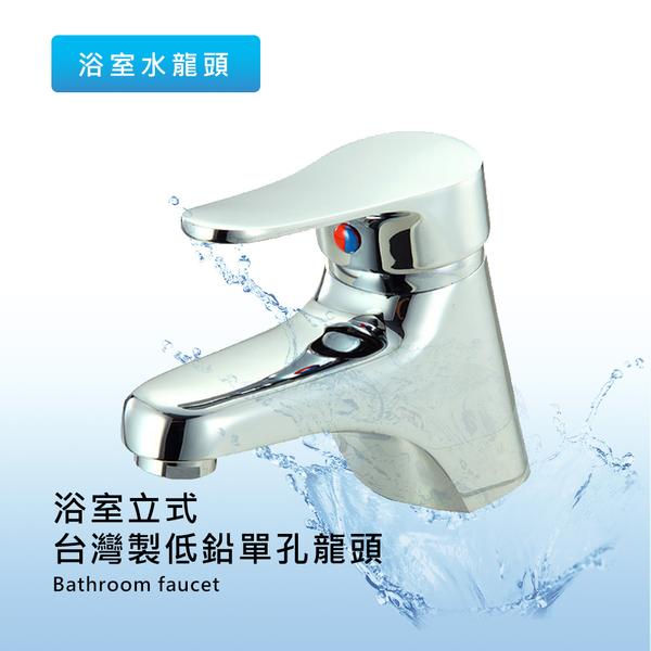 莫菲思 台灣製 浴室低鉛單孔臉盆龍頭 洗手台龍頭 冷熱水龍頭 傣家