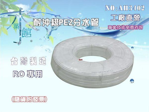 【龍門淨水】台灣製造-PE2分水管.淨水器.濾水器.電解水機.飲水機.RO純水機(貨號AH3402-1)
