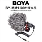 Boya 博雅 BY-MM1 指向性麥克...