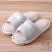 棉拖鞋居家室內棉麻地板拖鞋空調鞋情侶秋冬【極簡生活】