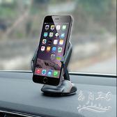 車載手機支架多功能粘貼式通用吸盤式tz5137【每日三C】