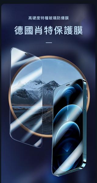 Benks iPhone 12 mini Pro Pro Max KR+ 德國肖特保護貼 超薄 德國 肖特 保護貼 螢幕保護貼 玻璃貼