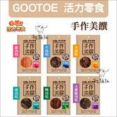 GooToe活力零食〔手作美饌。6種口味。狗零食〕