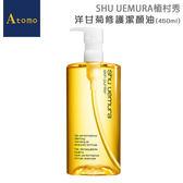 SHU UEMURA植村秀 洋甘菊修護潔顏油(450ml) (即期品-2019.05)【Atomo】