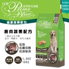 [新上市] LCB健康系列 犬糧 狗飼料 - 成犬 全齡狗 -低敏 低脂 腸胃敏感 - 鹿肉蔬果-1.5kg