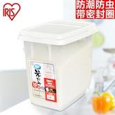 米桶5 10kg 家用廚房防潮愛麗絲塑料儲糧桶米缸米RM
