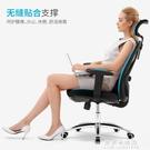 人體工學椅電腦椅家用 電競靠背椅子升降轉椅舒適久坐辦公椅 果果輕時尚NMS