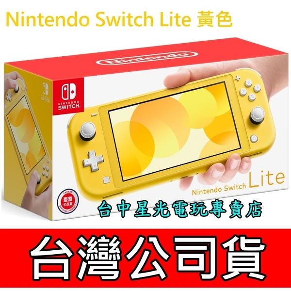 現貨供應 台灣公司貨【NS主機】 Switch主機 Switch Lite 黃色 【台中星光電玩】