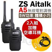 【2入組 加贈空導耳機】ZS Aitalk A5 無線電對講機 5W大功率 體積輕巧 省電功能 迷你 免執照