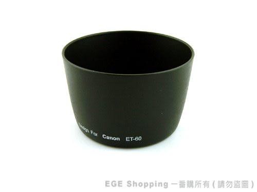 EGE 一番購】CANON專業版遮光罩(ET-60 ET60)【EF 55-250mm EF 75-300mm F4-5.6III USM】