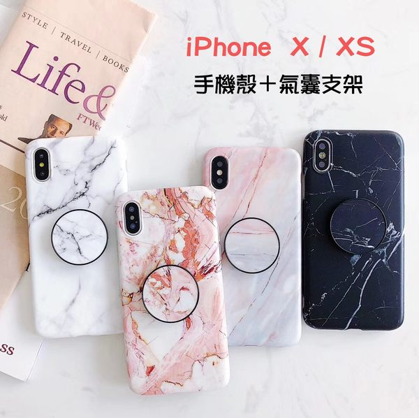 【04460】[Apple iPhone X / XS] 大理石紋手機殼+氣囊支架 全包邊軟殼 伸縮支架