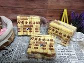 (特價 效期2019.8.6 ) 花蓮 99 黃金奶油酥條 黑糖口味