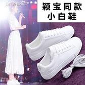 小白鞋女21春秋Chic新款學生小白鞋女純色鏤空平底休閒女刺繡板鞋運動鞋 快速出貨