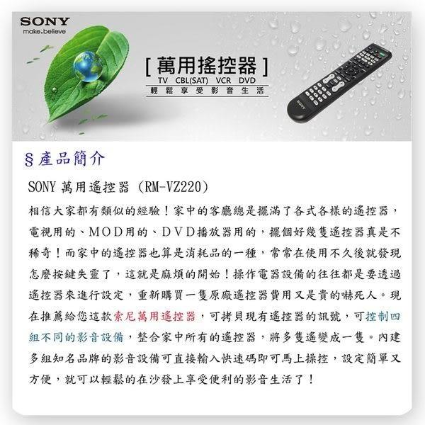 【福利品】SONY 萬用搖控器(RM-VZ220)★分期0利率★免運★