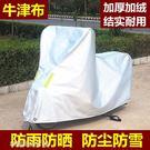 車罩 踏板摩托車車罩電動車電瓶車防曬防雨...