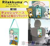 車之嚴選 cars_go 汽車用品【RK168】日本 Rilakkuma 懶懶熊 拉拉熊 直掛式面紙盒套(可吊掛車內頭枕)