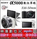 《映像數位》 SONY α5000+ E16-50mm變焦鏡頭 【平輸】【套餐全配】 B