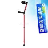 來而康 光星 NOVA 醫療用枴杖 7815 旋轉工學握把型 前臂拐杖