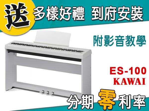 【金聲樂器】KAWAI ES-100 電鋼琴 分期零利率 贈多樣好禮 ES100
