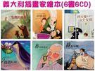 【企鵝】義大利獲獎插畫家繪本--經典童話故事 (第一輯)(單本 賣場) 故事書 聖誕 禮物批發