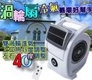◤大風量新登場◢⊙尚朋堂微電腦渦輪扇 SF-042TU 渦輪循環風扇 ⊙