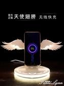 天使翅膀無線充電器抖音同款網紅xs蘋果x手機座充快充板iphone xs max立式支架 范思蓮恩