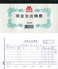 《享亮商城》002A 現金支出傳票(100張)  美加美