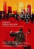 (二手書)十億民工進城來:史上最大規模人口遷徙如何改造中國?
