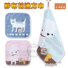 【衣襪酷】天然棉紗布花邊方巾 手巾/口水巾/手帕 伍洋國際