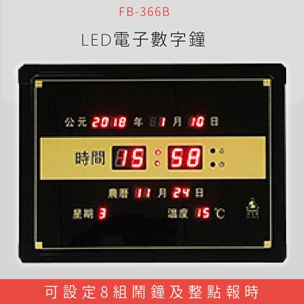 鋒寶 電子鐘FB-366B型(黑底) 電子日曆 萬年曆 時鐘 明顯大型 電子鐘錶 公司行號 提示