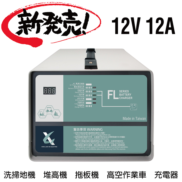 【CSP】12V12A充電器 電動堆高機 油壓車 電動油壓拖板車 FL 1212 1210 叉車充電器MF NF