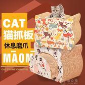 貓抓板貓磨爪玩具貓爪板磨爪器瓦楞紙貓咪抓板小貓玩具   俏女孩