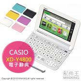 【配件王】日本代購 卡西歐 CASIO XD-Y4800 高中生 學生 電子辭典 漢字 日本史 托福 英文會話