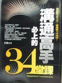 【書寶二手書T1/溝通_MIQ】溝通高手必上的34堂課_呂杭