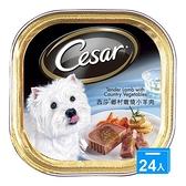 西莎精緻狗罐-嫩燒小羊肉100g*24【愛買】