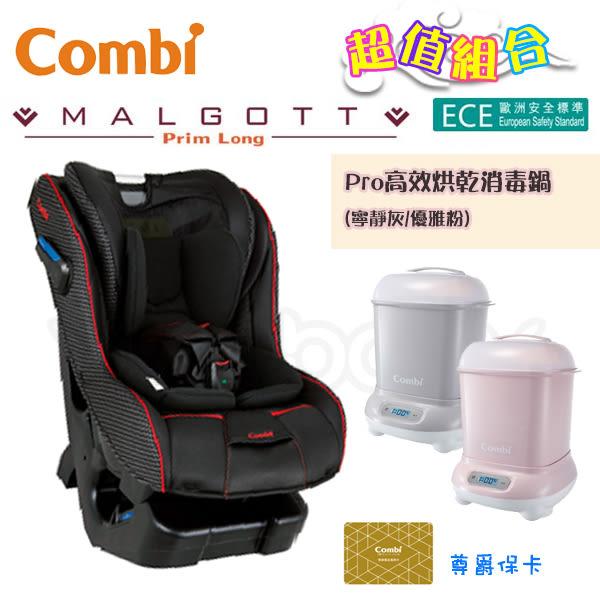 康貝 Combi New Prim Long EG 嬰幼兒汽車安全座椅/懷抱型汽座 -羅馬黑 ★送 消毒鍋+尊爵保卡