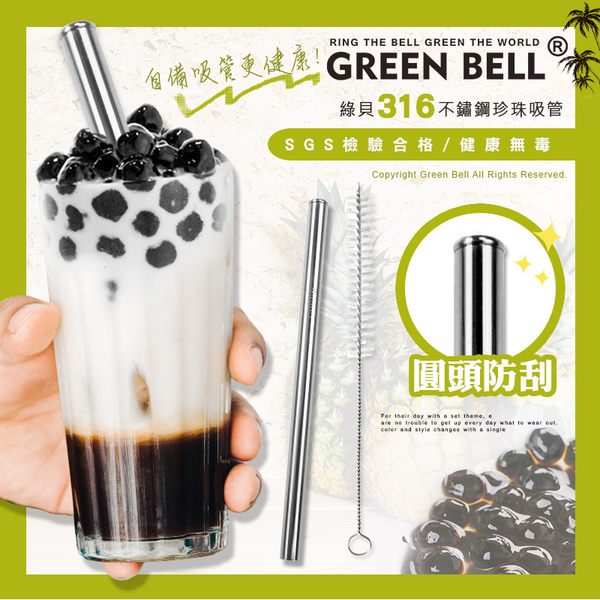 【GREEN BELL綠貝】316不鏽鋼防刮舌-粗吸管 (附吸管刷) 珍珠吸管