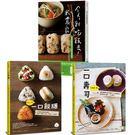 《今天,到米農家吃飯去!》+《一口壽司》+《一口飯糰》
