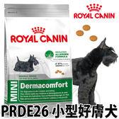 【培菓平價寵物網】法國皇家》小型犬PRDE26好膚犬 | PRDC30 小型敏感犬2kg