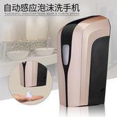酒店賓館壁掛式自動感應皂液器免打孔家用洗手液瓶廚房泡沫洗手機 YDL