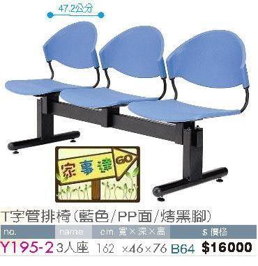 [ 家事達]台灣 【OA-Y195-2】 T字管排椅(藍色/PP面/烤黑腳)3人座 特價---限送中部